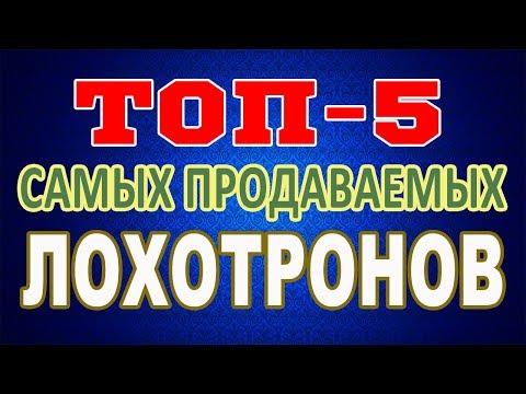ТОП-5 самых продаваемыхх