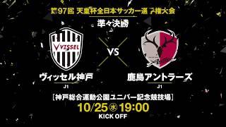 2017年10月25日(水) 第97回天皇杯全日本サッカー選手権大会 準々決勝 ...