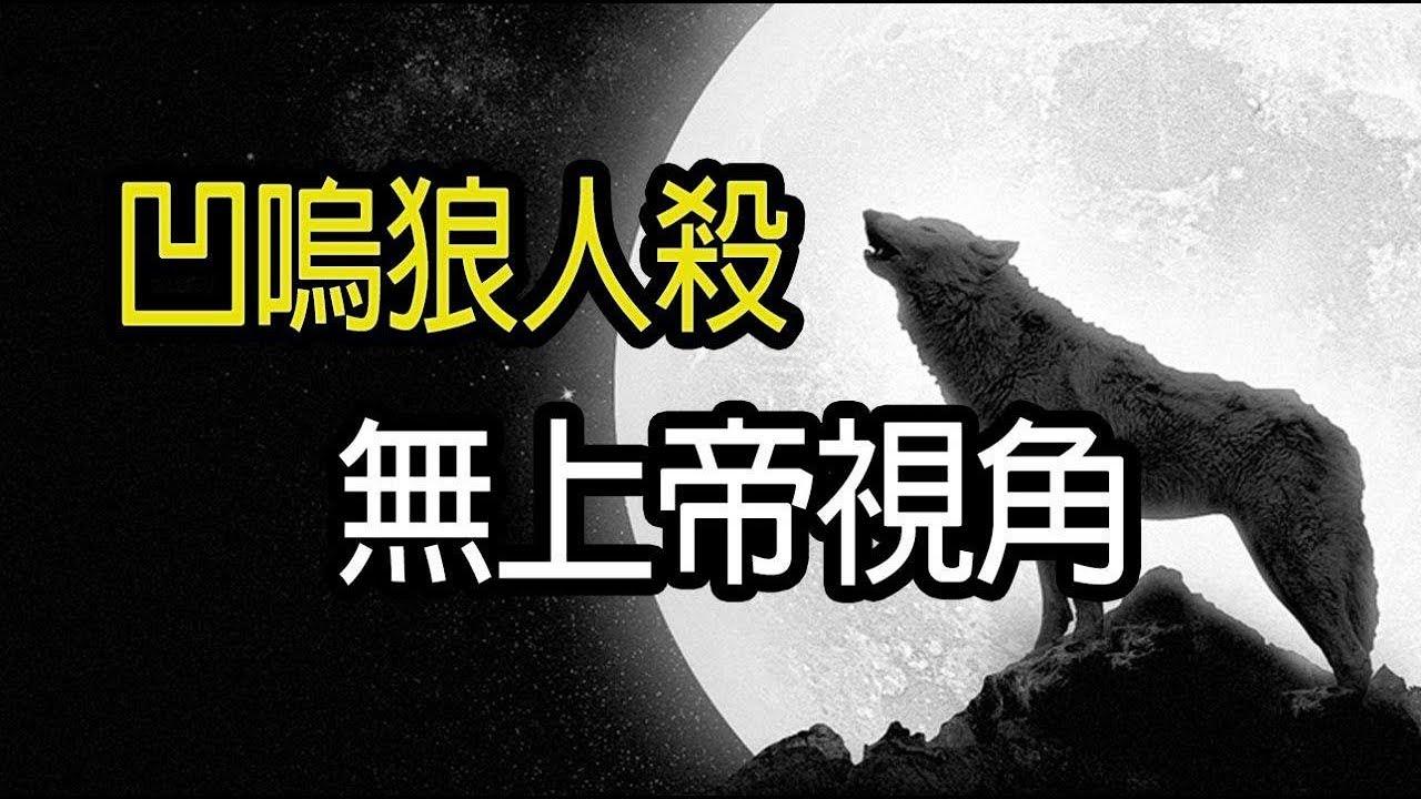 《HD無上帝視角》2019 05 09 娛百 凹嗚狼人殺