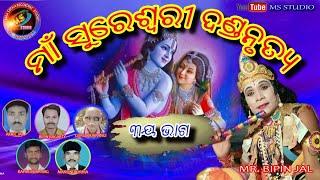 #bipinjal #maasureswaridanda(part 3) mob-9556114806 /9348294326