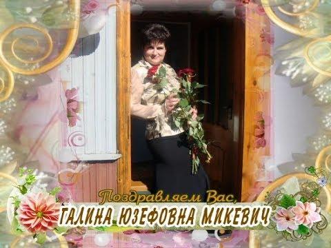 С 50-летием Вас, Галина Юзефовна Микевич!