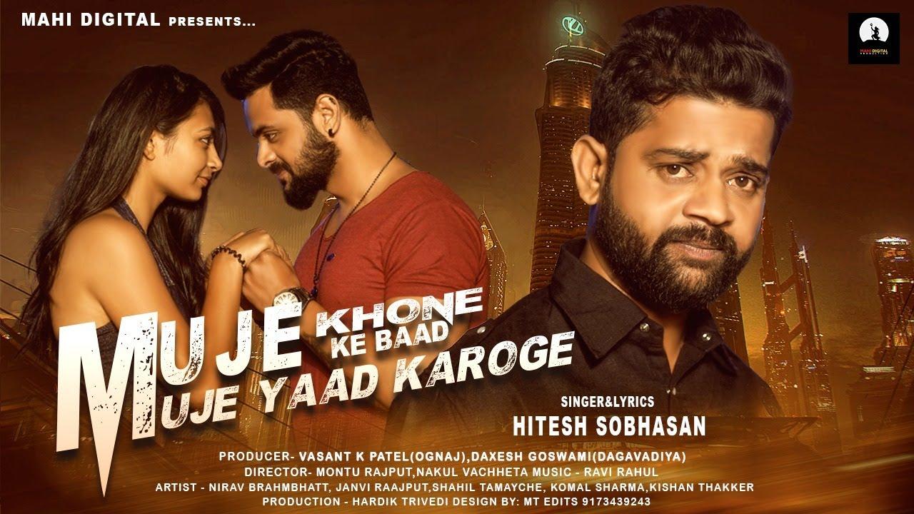 Muje khone ke baad muje yaad karoge   hitesh sobhasan   new song 2020   mahi digital   hindi song