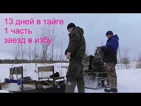 охота/рыбалка в тайге