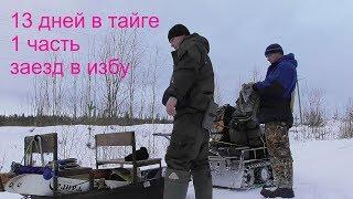 охота/рыбалка в тайге /1 часть/Заезд