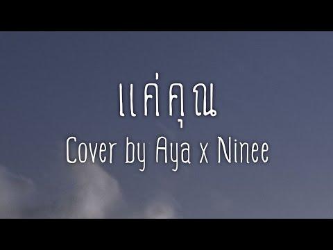 แค่คุณ - (Acoustic version) Cover by Aya X Ninee
