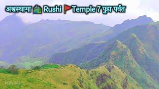 अश्वस्थामा 🏞 Rushi 🚩Temple सातपुडा पर्वत आस्तंबा 🙏
