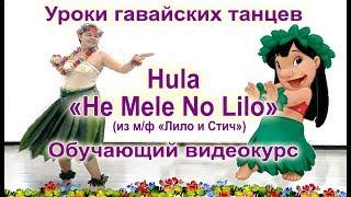 Hula ''He Mele No Lilo'' из м/ф ''Лило и Стич'' - самый радостный гавайский танец!