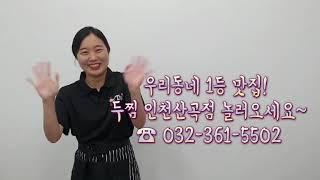 [인천맛집/산곡동맛집] 두찜(두마리찜닭) 인천산곡점