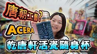 Acera 活瓷隨身杯| euniceliciousTV