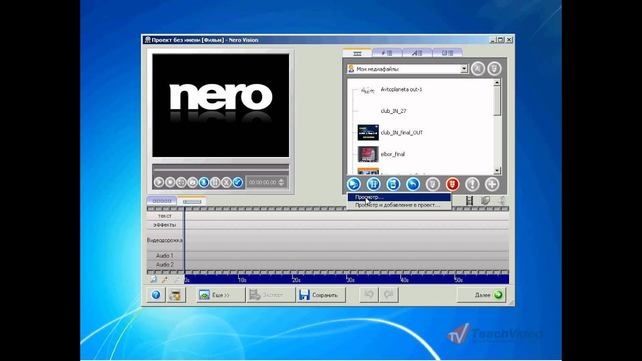 инструкция на русском Nero 12 - фото 10