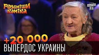 +20 000 - Выпердос Украины | Рассмеши комика 2015