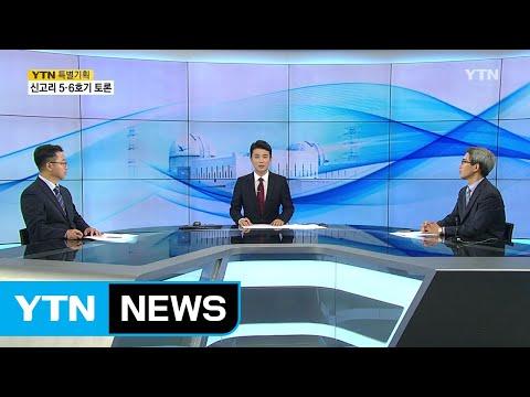 [YTN 특별기획] 신고리 5·6호기 특별 토론 2부 / YTN