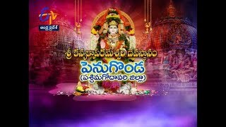 Sri Kanyaka Parameswari Devasthanam |Penugonda | W.G | Teerthayatra | 11th October 2018 |AP