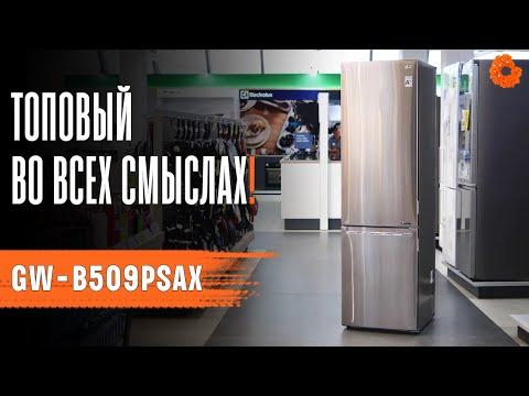 Обзор ТОПОВОГО холодильника от LG | COMFY