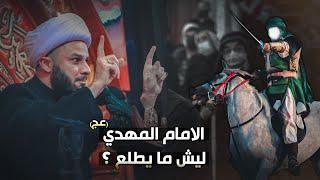 ليش الإمام المهدي (عج) ما يطلع يقاتل الفاسدين الآن ؟  الشيخ زمان الحسناوي