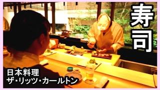 これがザ・リッツ・カールトン大阪だ!【日本料理 花筐 寿司】
