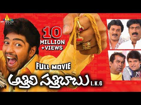 Attili Sattibabu LKG Telugu Full Movie   Allari Naresh, Vidisha   Sri Balaji Video
