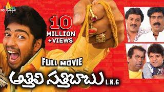 Download Video Attili Sattibabu LKG Telugu Full Movie | Allari Naresh, Vidisha | Sri Balaji Video MP3 3GP MP4