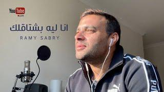 رامي صبري - أنا ليه بشتاقلك | Ramy Sabry - Ana Leeh Bashta'lak