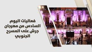 فعاليات اليوم السادس من مهرجان جرش على المسرح الجنوبي - ليلة اردنية