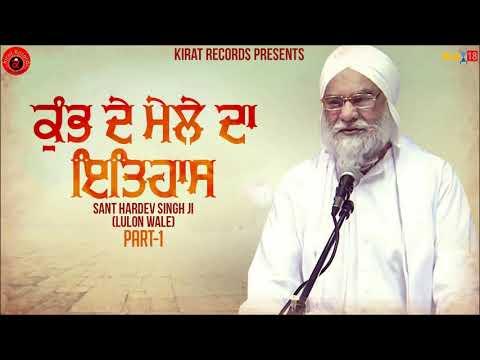 Kumbh De Mele Da Itihaas (Part-1)   Sant Hardev Singh Ji Lulo Wale   Kirat Records