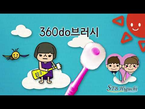 """""""360do BRUSH"""" TV 광고 어른 편 -한국어 버전- 2018"""