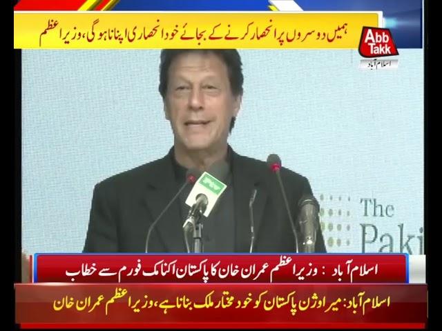 PM Imran Addressing Pakistan Economic Forum