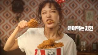 KFC 떠먹는 치킨 15초