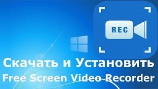 Где и как скачать и как установить Free Screen Video Recorder