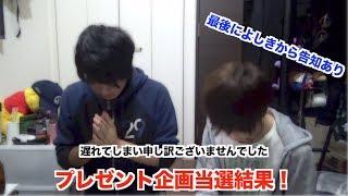 当選者 和畑さん フィーバーちゃん あやのさん ゆきのさん おめでとうご...