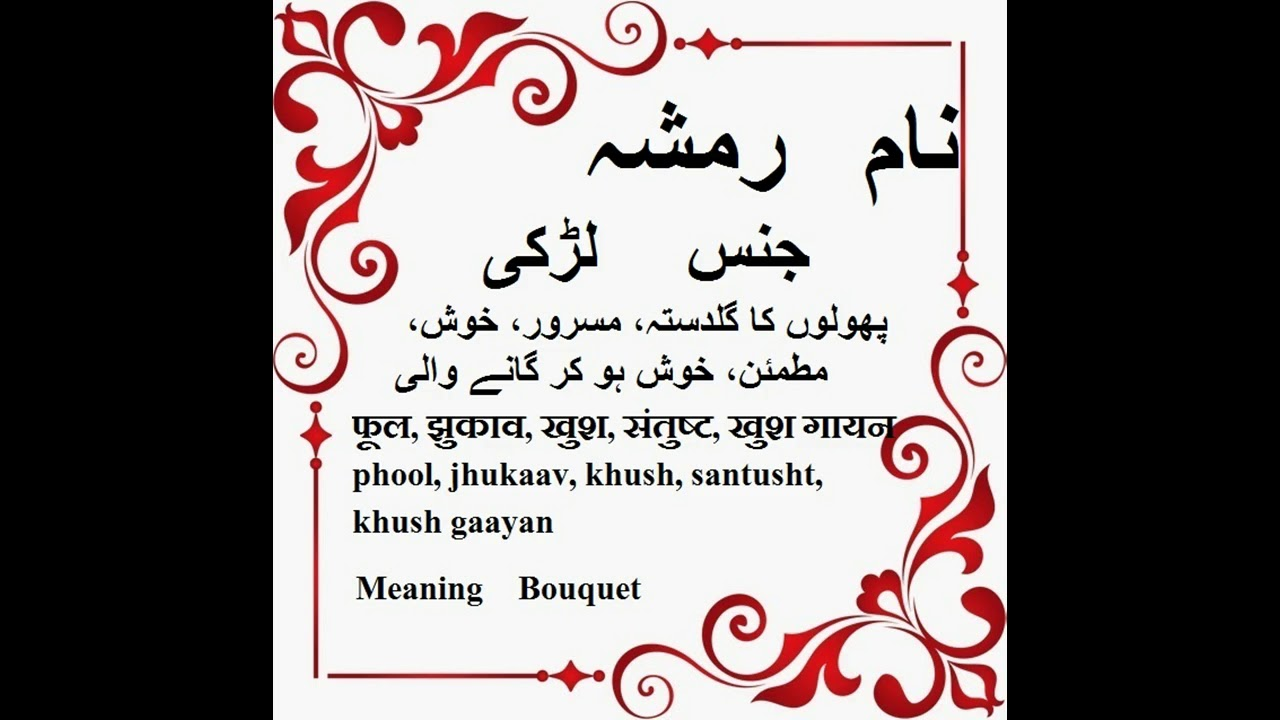 Images of Ayesha Name Meaning In Urdu - #rock-cafe