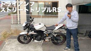 トライアンフ:ストリートトリプルRS(2019)参考動画