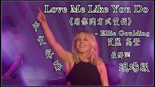 ☆Love Me Like You Do 《用你的方式愛我》 - Ellie Goulding 最棒的現場版☆