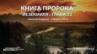 3 Марта, 2016 - Книга Пророка Иезекииля : Глава 22 (Евгений Бардош)