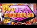 【デジハネCR機動新撰組 萌えよ剣3 STX】 絆~友情~萌え剣モード~グレートブシドー…