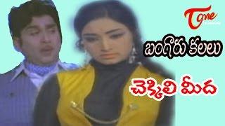 Bangaru Kalalu Songs - Chekkili Meeda - ANR - Lakshmi - Waheeda Rehman