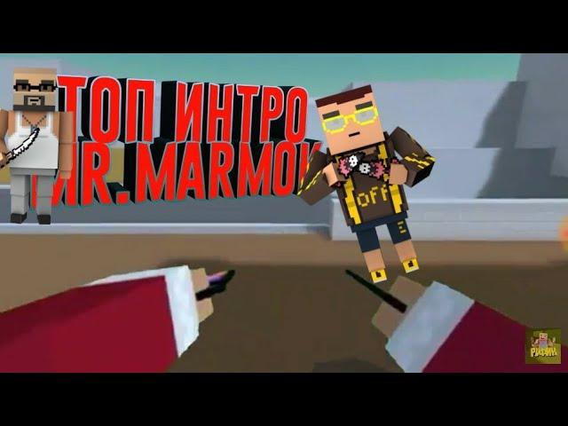 СУПЕР ИНТРО MR.MARMOK(мне б такое)