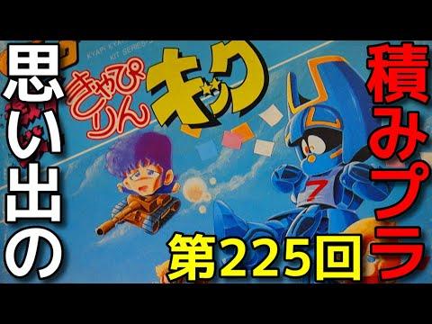 225 TAKARA きゃぴきゃぴキットシリーズ-3 Qロボ ゴーグ 激戦!きゃぴりんキック 「巨神ゴーグ」