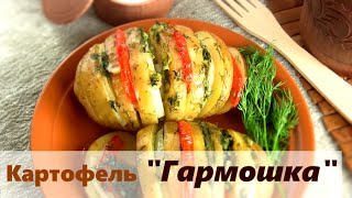 "Картофель ""Гармошка"" с помидорами/Вкусно Красиво"