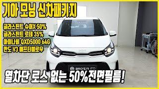 기아 모닝 신차패키지 글라스틴트 슈어x 50% 로데 3…