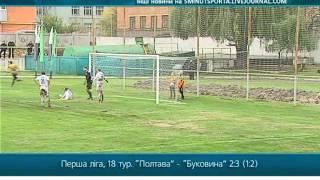 ФК Полтава - Буковина 2:3. Первая лига 2012-13, 18 тур