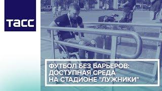 """Футбол без барьеров: доступная среда на стадионе """"Лужники"""""""