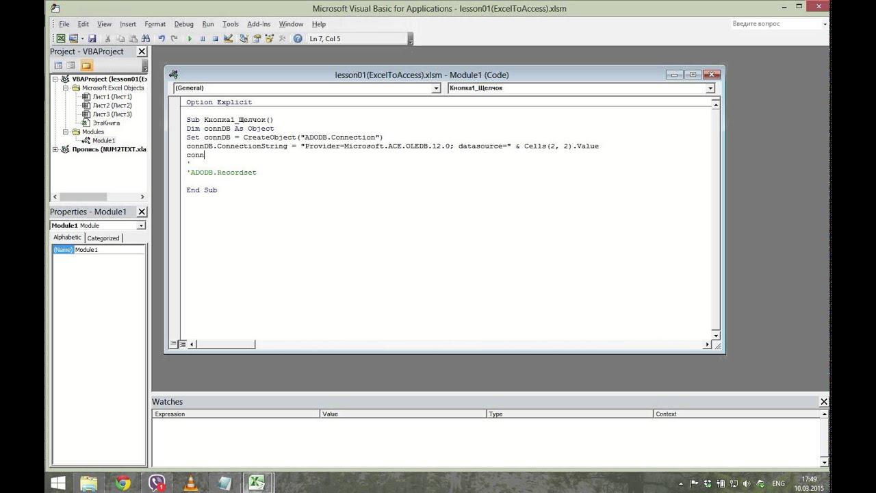 EXCEL VBA урок 01 выполнение SQL запросов к БД Access