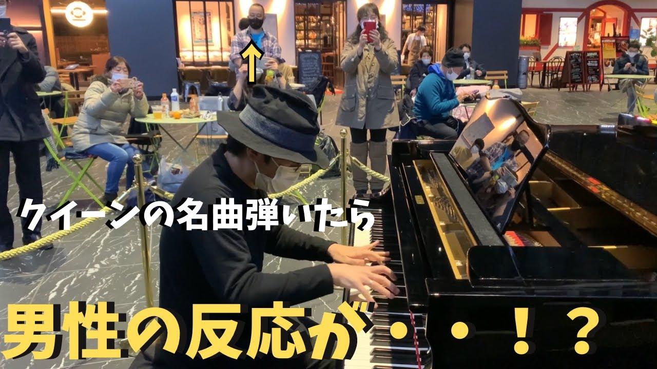 街でクイーンの名曲弾いたら聴いてくださった男性の感想が・・・・!?【ストリートピアノ】 QUEEN/We Are The Champions at street piano