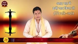 तो श्राद्ध में होंगे वारे - न्यारे    Shradh 2017   Pt. Suresh Shrimali