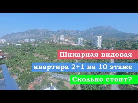 ШИКАРНАЯ ВИДОВАЯ КВАРТИРА 2+1 НА 10 ЭТАЖЕ | МАХМУТЛАР ТУРЦИЯ 2019