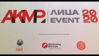 Светский вечер «EVENT ЛИЦА АКМР — 2020» состоялся в стиле TikTok