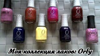 Моя коллекция лаков для ногтей/Orly
