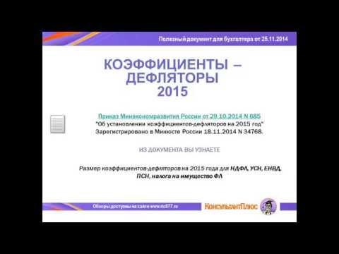 Коэффициенты дефляторы на 2015 год