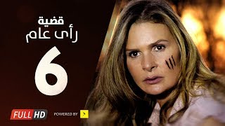 Download Video مسلسل قضية رأي عام HD - الحلقة ( 6 ) السادسة / بطولة يسرا - Kadyet Ra2i 3am Series Ep06 MP3 3GP MP4
